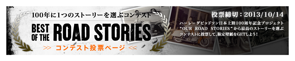 BEST OF THE ROAD STORIES>>コンテスト投票ページ<<