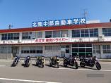 北陸中部自動車学校