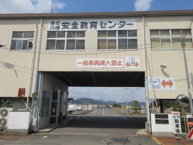 近江八幡安全教育センター
