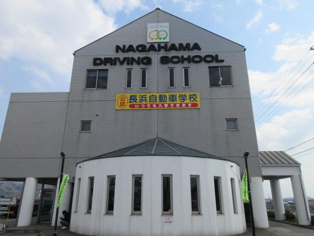 長浜自動車学校
